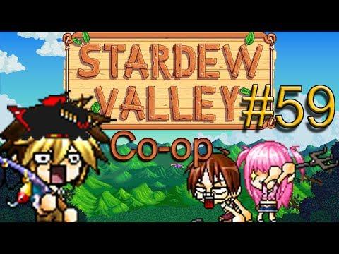 Stardew Valley [ Co-op ] Part : 59 [ วันแห่งความวิบัติชัดๆ ]
