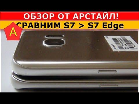 Galaxy S7 Edge - Samsung Galaxy S7 / Арстайл /
