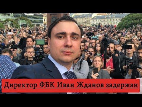 Директор ФБК Жданов задержан