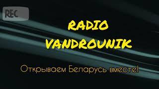 DEEP HOUSE SET | #2 | RADIO VANDROUNIK | МУЗЫКА ДЛЯ ПУТЕШЕСТВИЙ