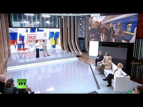 Российско-украинский проект «Надо поговорить!» на «России 1»