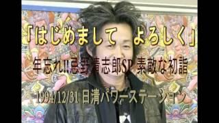 年忘れ!!忌野清志郎SP 素敵な初詣」 1994/12/31 日清パワーステーション.