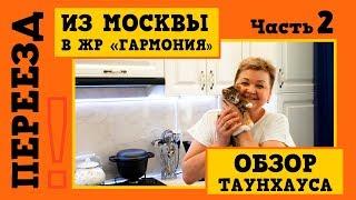 Переезд из Москвы на юг | Переезд не в Краснодар | Отзыв о таунхаусе