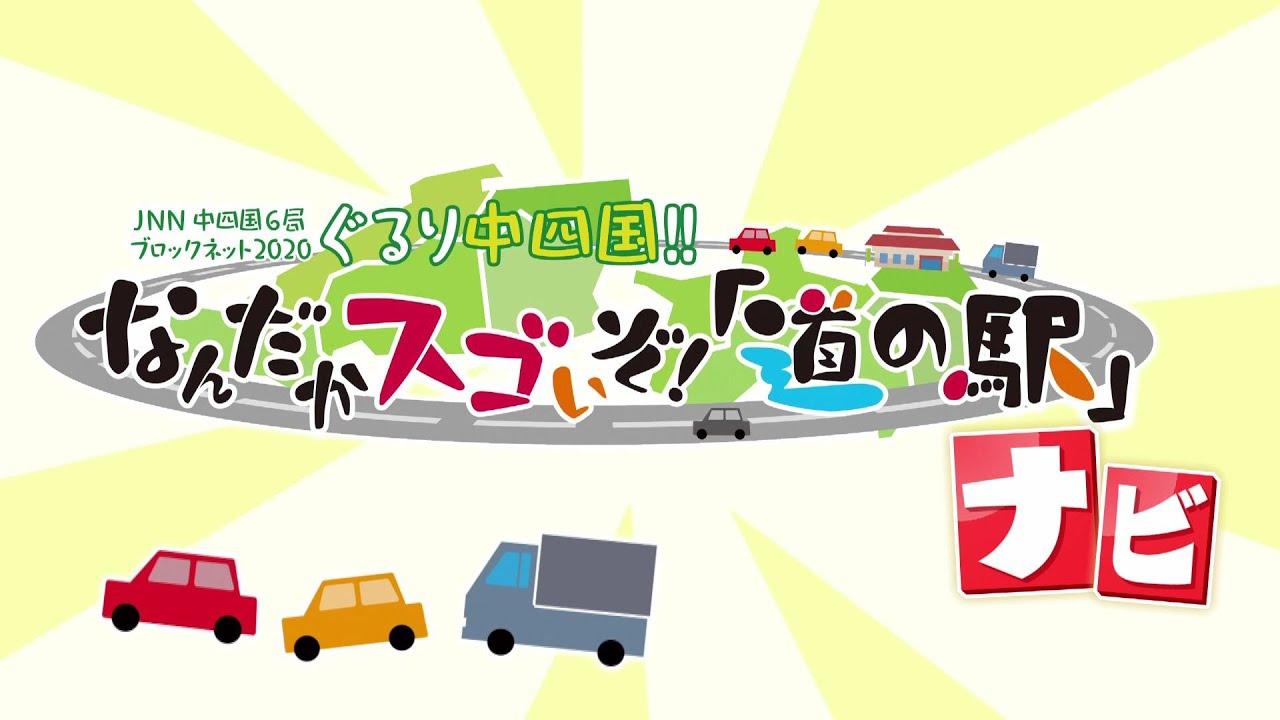 2020/10/24(土)午後2時からは! 「ぐるり中四国!!なんだかスゴいぞ!「道の駅」」