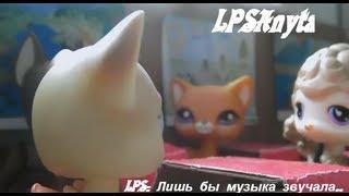 LPS: Лишь бы музыка звучала.. эпизод 16