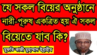 Bangla Waz J Sokol Biyer Onusthane Nari Purush Ekotrito Hoy  by Mufti Kazi Ibrahim - New Bangla Waz