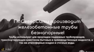 видео Бетонные трубы в канаву: способы укладки