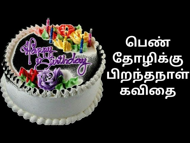 Tamil Birthday Wishes Poem For Girlfriend Whatsapp Birthday Kavithai Tamil Piranthanaal Vaalthu Youtube