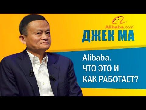 Alibaba. Что это и как работает?