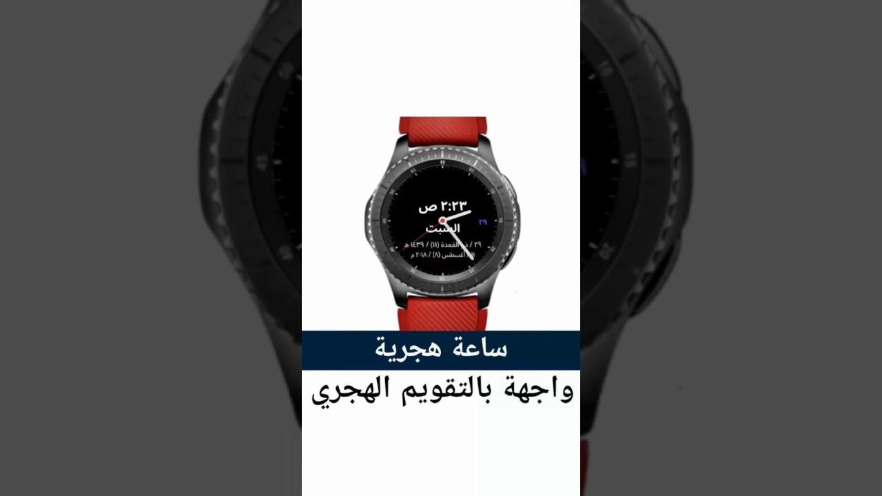 7aca3d54a  #تطبيق ساعة هجرية واجهة ساعة بتصميم انيق عقارب ورقمية وعرض التاريخ الهجري  والتاريخ الميلادي والايام - YouTube