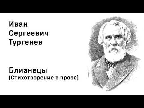 Иван Тургенев Близнецы Стихотворение в прозе