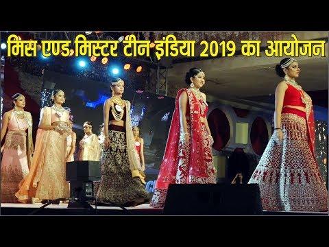 #hindi #breaking #news #apnidilli ऐली क्लब द्वारा 22वें मिस एण्ड मिस्टर टीन इंडिया 2019 का आयोजन