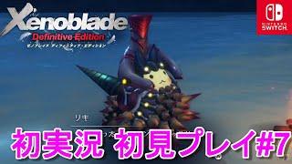 【#7】ゼノブレイドDE(Xenoblade Definitive Editi…