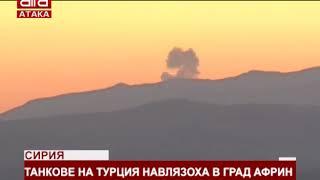 Сирия. Танкове на Турция навлязоха в град Африн /21.01.2018 г./