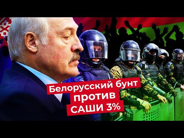 Лукашенко введёт войска? Последствия протестов в Беларуси, реакция админа NEXTA и Ивана Усовича - varlamov
