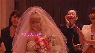 劇団TEAM-ODAC第27回本公演『小さな結婚式~いつか、いい風は吹く~』再演 DVD トレーラー