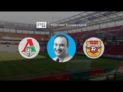 Прогноз Константина Генича: «Локомотив» — «Арсенал» Тула
