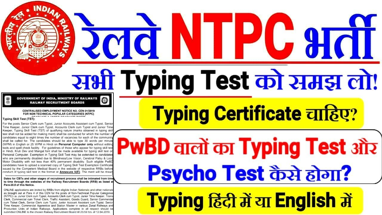 RRB NTPC TYPING SKILL TEST 2019 | NTPC HINDI TYPING & ENGLISH TYPING SKILL  TEST