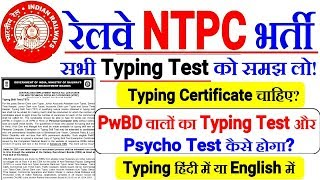 RRB NTPC TYPING SKILL TEST 2019 | NTPC HINDI TYPING & ENGLISH TYPING SKILL TEST