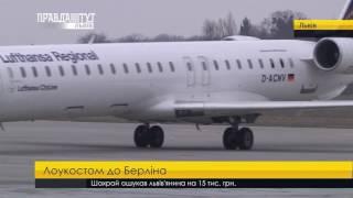 видео Дешеві авіаквитки до Штутгарта | Дешеві авіаквитки онлайн Perelit.com.ua