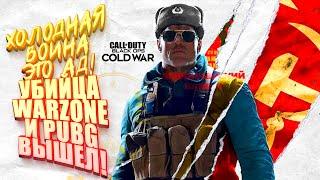 ХОЛОДНАЯ ВОЙНА ЭТО АД! - НОВЫЙ Call of Duty: Cold War смотреть онлайн в хорошем качестве бесплатно - VIDEOOO