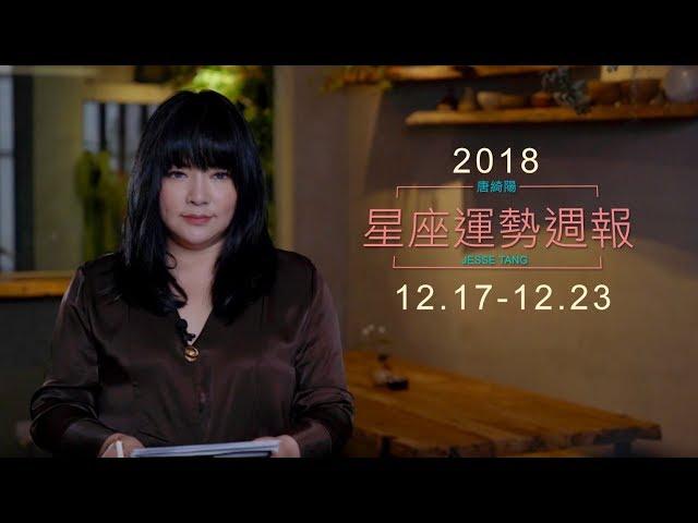 12/17-12/23|星座運勢週報|唐綺陽