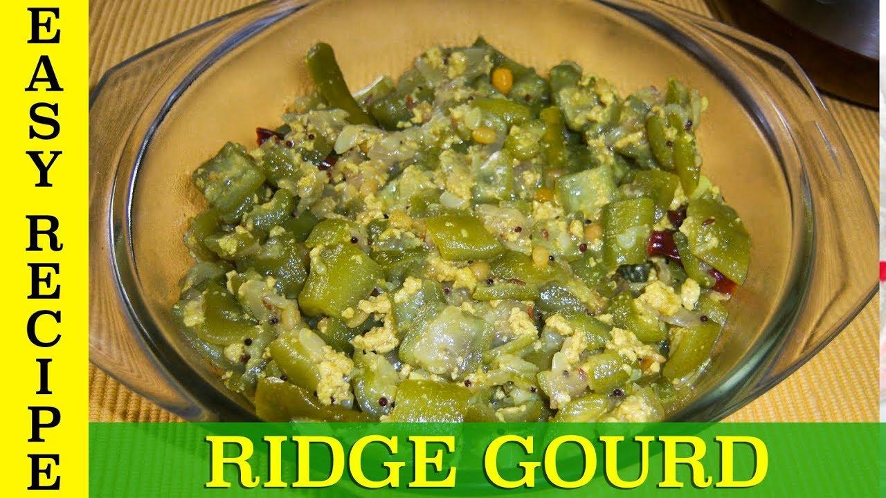 Ridge Gourd Curry - బీరా కాయ-  तुरई - Easy Recipe