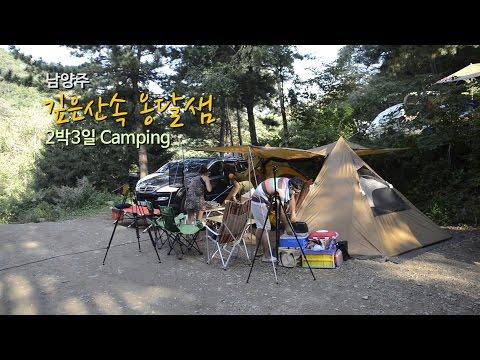 남양주 깊은산속 옹달샘캠핑장 2박3일