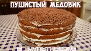 Торт-Медовик в мультиварке.