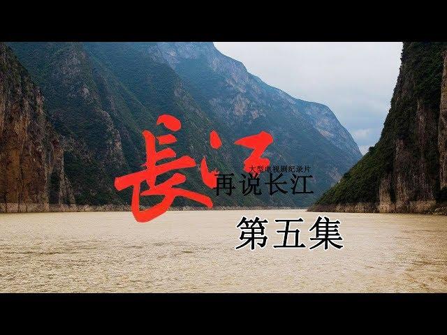 《再说长江》第5集 - 一江东去 Recovering The Yangtse River EP5【超清】