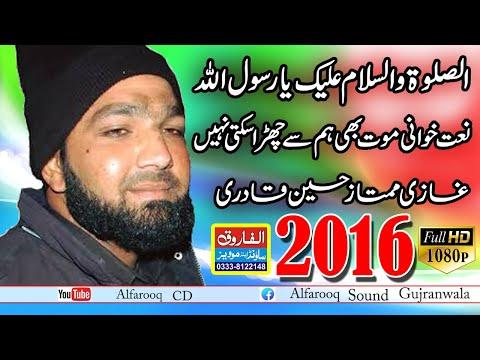 Naat By Ghazi Malik Mumtaz Hussain Qadri Shaheed