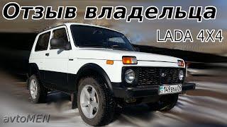 видео Отзывы о Lada 4x4 | Новости автомира