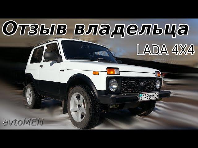 Отзыв владельца ВАЗ 21214 (LADA 4X4 Нива Niva АвтоВАЗ auto cars kolesa drom)-avtoMEN-[UniversalMAN]