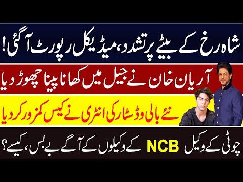 Aryan khan latest news - Aryan Khan In Jail