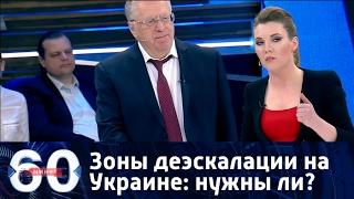 60 минут. Ток-шоу с Ольгой Скабеевой и Евгением Поповым от 04.05.17