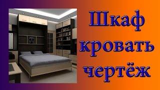 Шкаф кровать или кровать трансформер Чертежи и пояснения(, 2014-08-12T18:02:42.000Z)