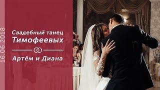 Свадебный танец. Артём и Диана. 16.06.18