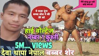 Thapa Ko Baccha Bol Raha Hai Ye Pehlwan || Fir Dekhiye Kya Haal Huwa Is Pehlwan Kya || Radaur Kushti