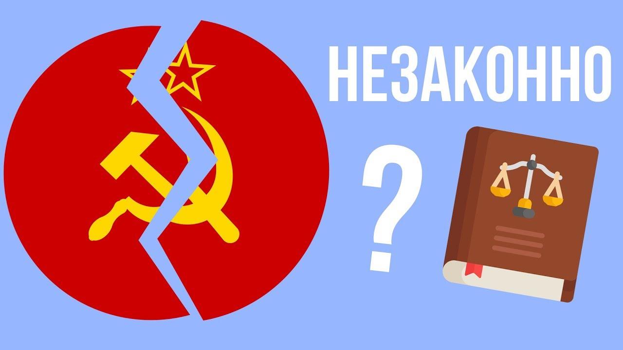 Почему распад СССР незаконный ? - YouTube