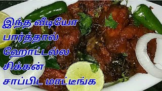 CHICKEN WINGS ROAST - CHICKEN WINGS FRY - CHICKEN WINGS FRY IN TAMIL