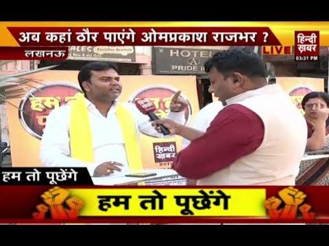 एक्शन में सीएम योगी, कैबिनेट मंत्री ओपी राजभर पर गिरी गाज