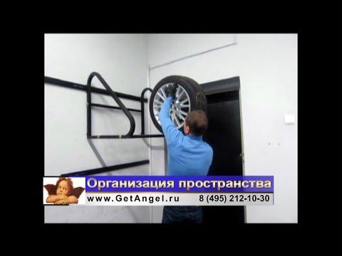 Крепление для хранения колес в гараже от компании GetAngel