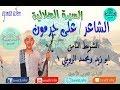 Download السيرة الهلالية على جرمون-الشريط الثامن- ابوزيد ومحمد الروينى 1 MP3 song and Music Video