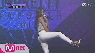[UNPRETTY RAPSTAR3] 'Showing you the real sexy' Nada @Track 4 Solo Battle 20160826 EP.05