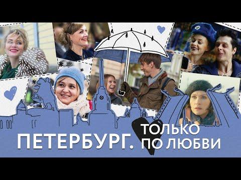 Петербург. Только по любви  Смотреть фильм онлайн