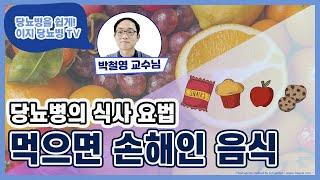 당뇨병의 식사요법 - 먹으면 손해가 되는 음식은?