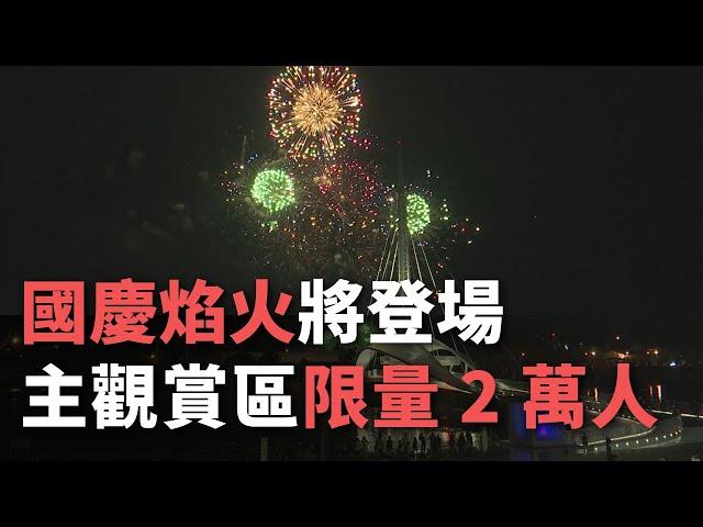 高雄「国慶節花火」20年ぶりに開催、周辺10大鑑賞スポットも紹介
