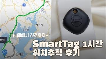 스마트태그(SmartTag) 위치찾기 얼마나 잘될까? | 1시간 동안 위치찾기 한 후기 | 남해에서 진주까지(약 66km) | 사용 소감