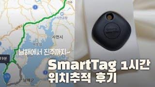스마트태그(SmartTag) 위치찾기 얼마나 잘될까? …