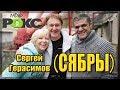 Сергей Герасимов Сябры на радио РОКС mp3